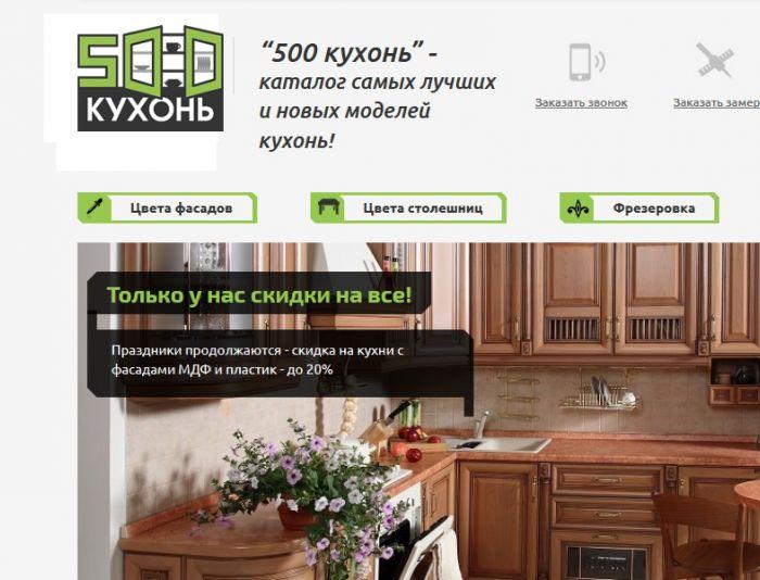 Логотип для интернет каталога кухонь - дизайнер oksygen