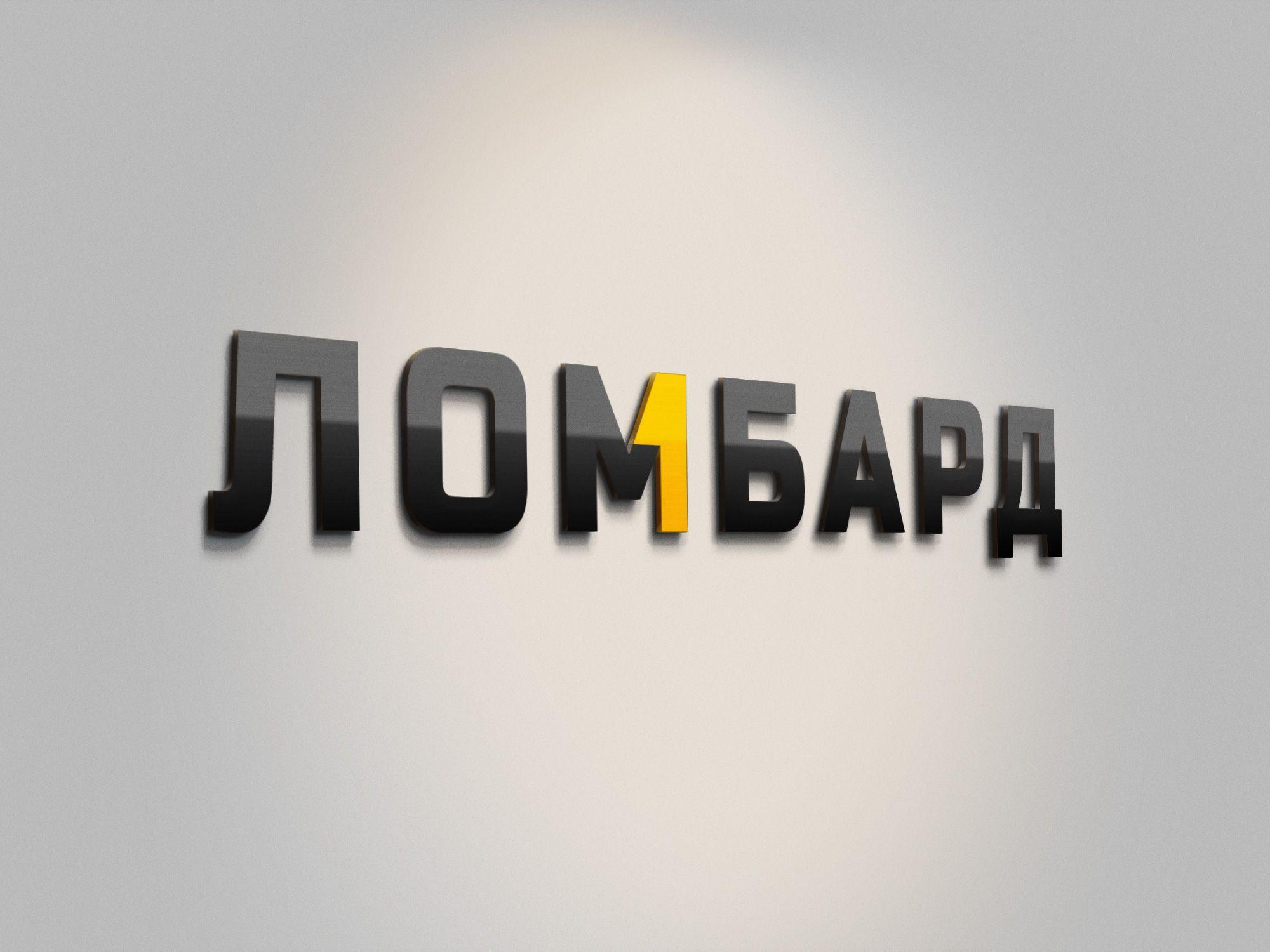 Дизайн логотипа Ломбард №1 - дизайнер Milufon