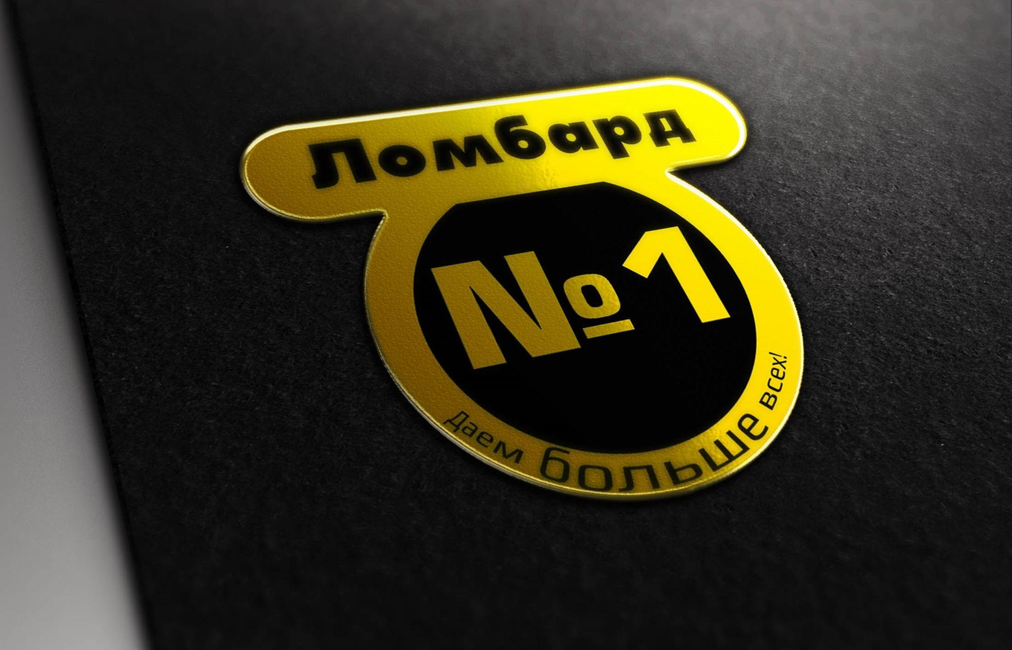 Дизайн логотипа Ломбард №1 - дизайнер baltomal