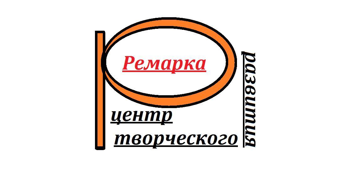 Фирменный стиль для центра развития Ремарка - дизайнер KATE-_67