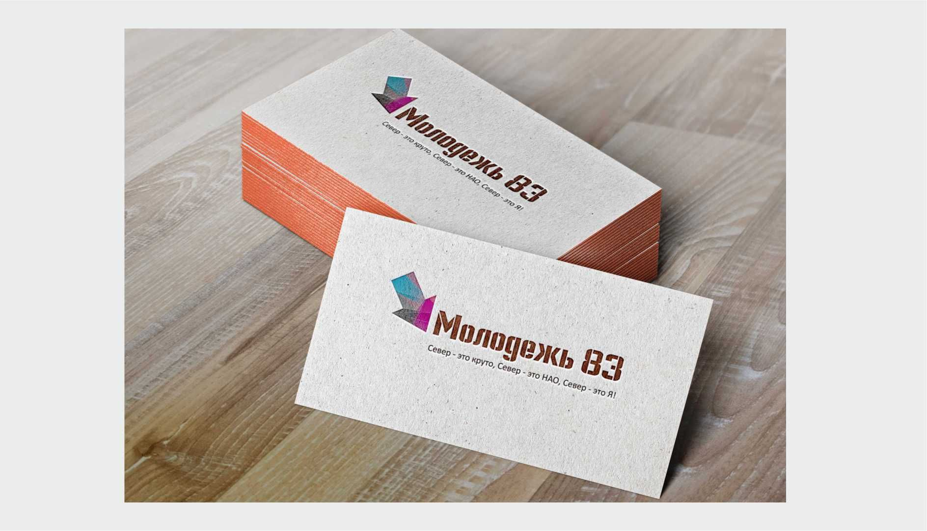 Логотип Моложедь Ненецкого автономного округа - дизайнер banena