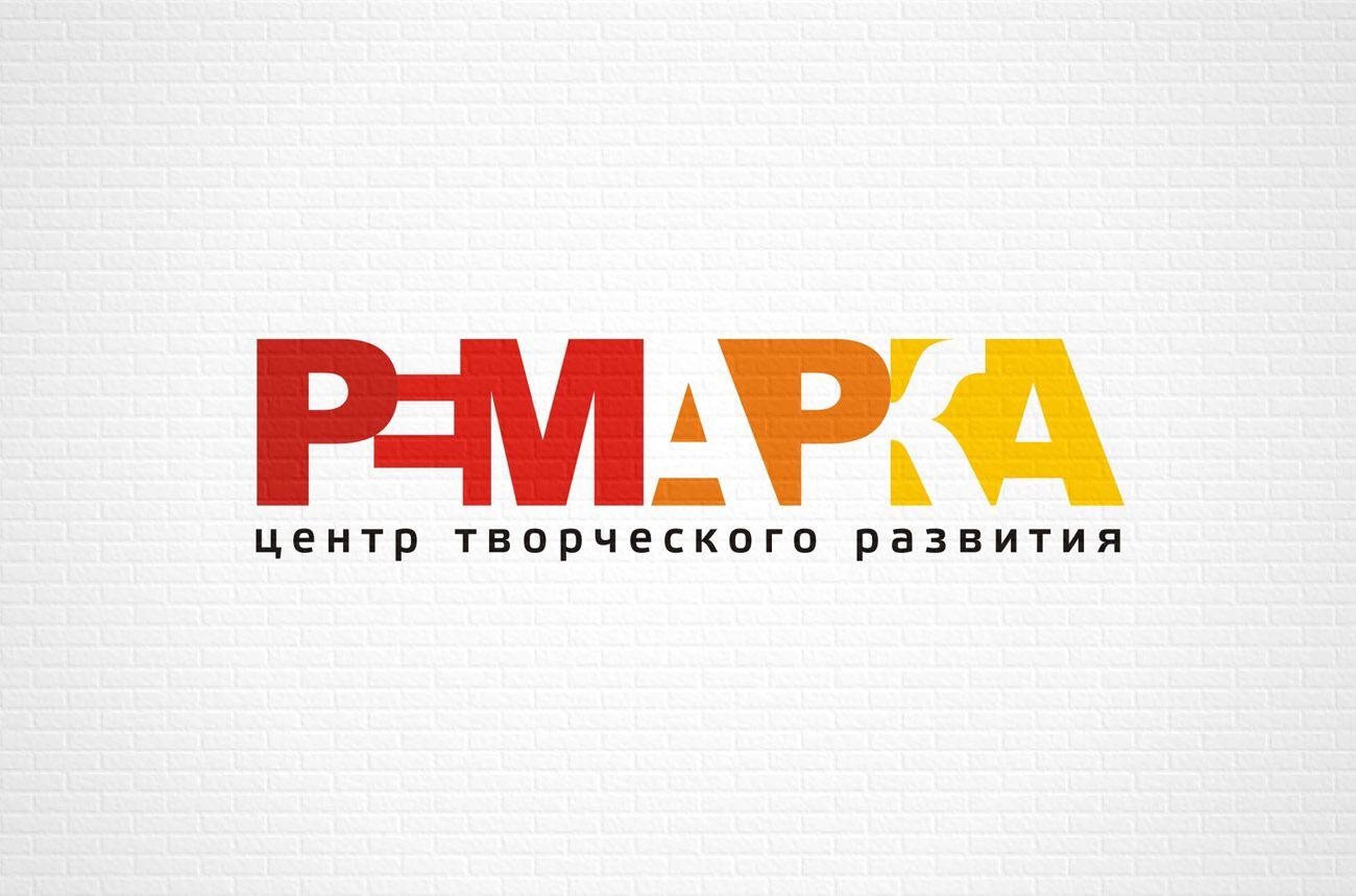 Фирменный стиль для центра развития Ремарка - дизайнер Zheravin