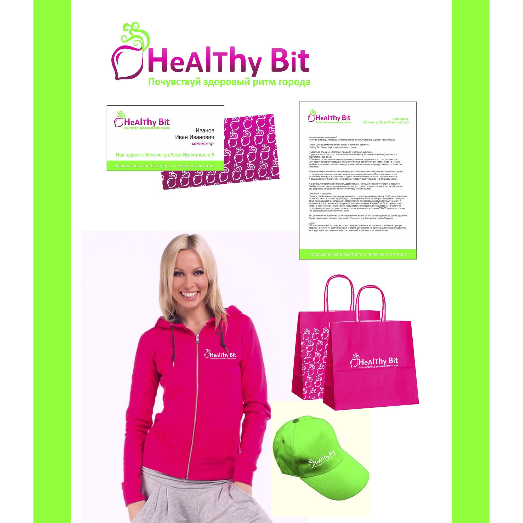 Healthy Bit или Healthy Beet - дизайнер gala_pavlenko