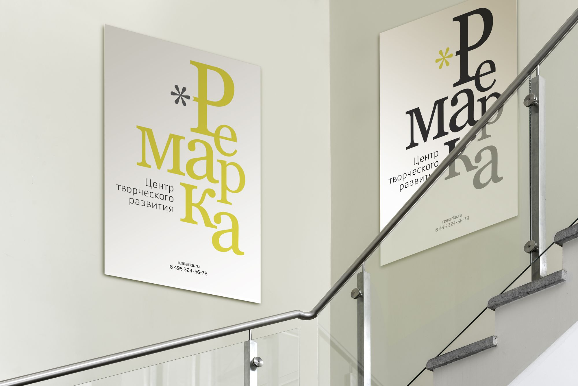 Фирменный стиль для центра развития Ремарка - дизайнер darikova