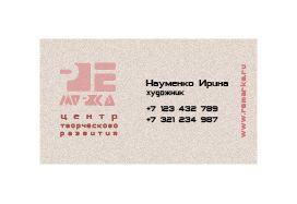 Фирменный стиль для центра развития Ремарка - дизайнер yana444