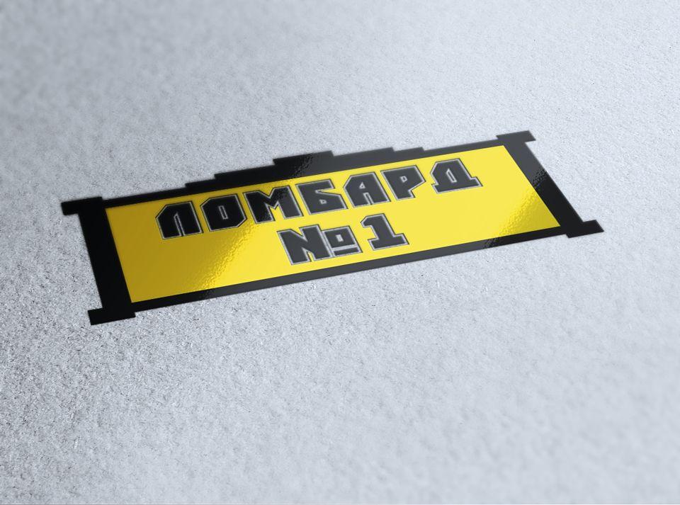 Дизайн логотипа Ломбард №1 - дизайнер Advokat72