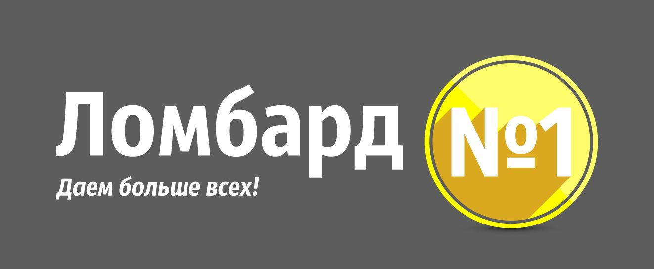 Дизайн логотипа Ломбард №1 - дизайнер AlexUnder_43