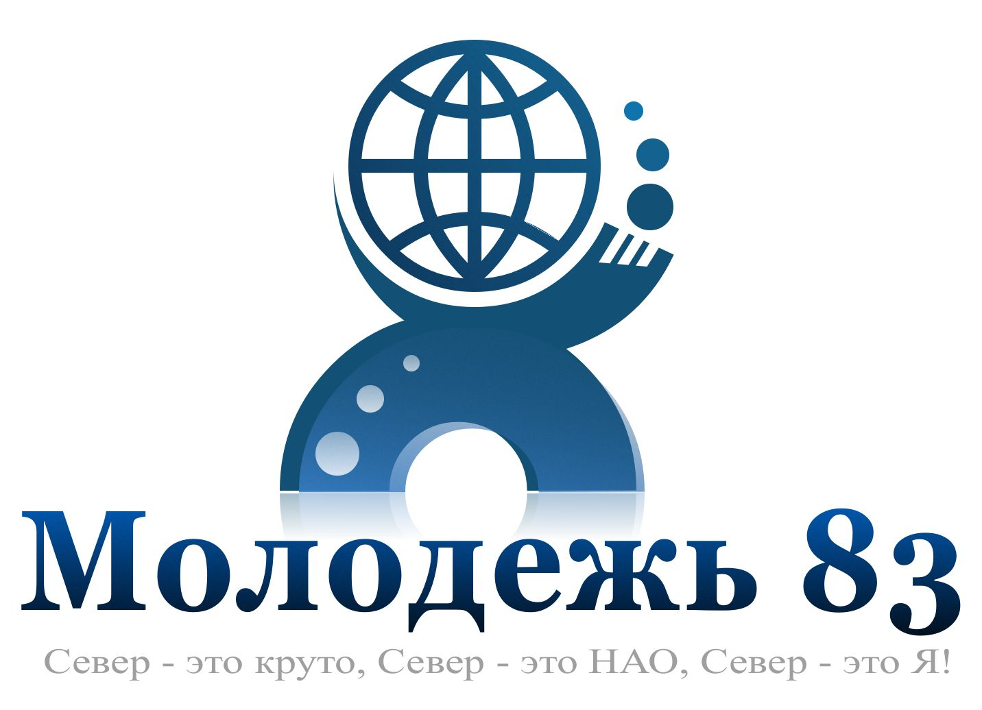 Логотип Моложедь Ненецкого автономного округа - дизайнер BeSSpaloFF