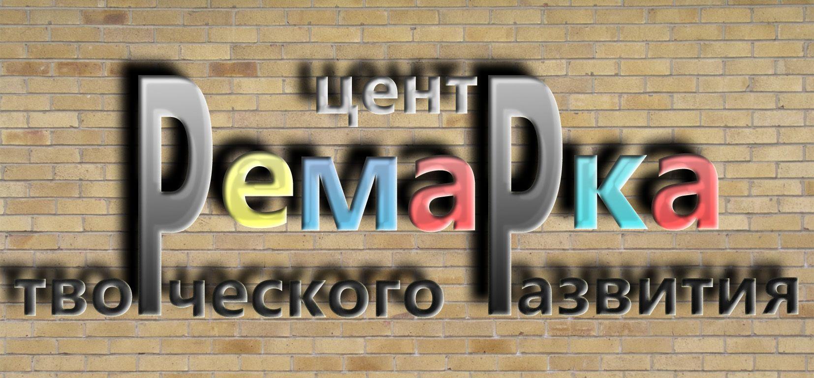 Фирменный стиль для центра развития Ремарка - дизайнер ForceFox
