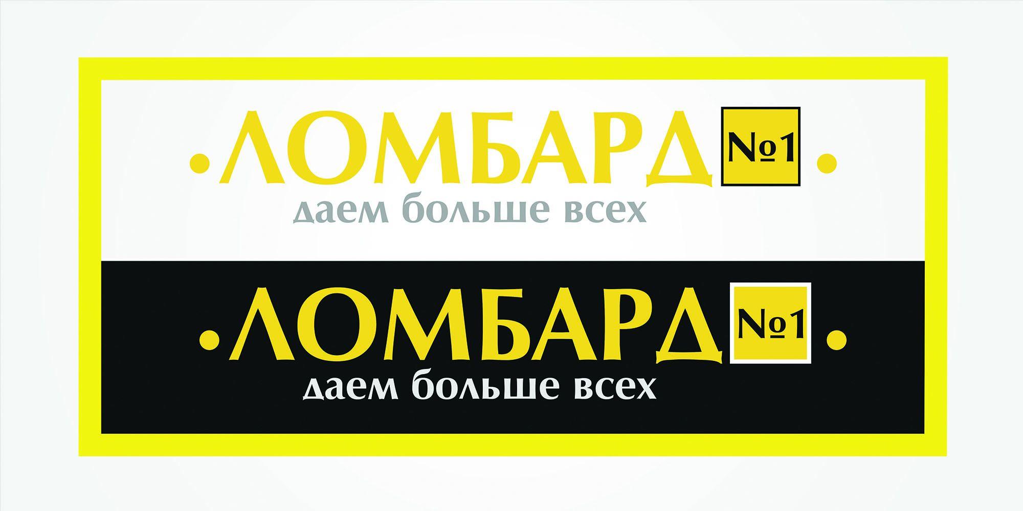 Дизайн логотипа Ломбард №1 - дизайнер MGorunuch