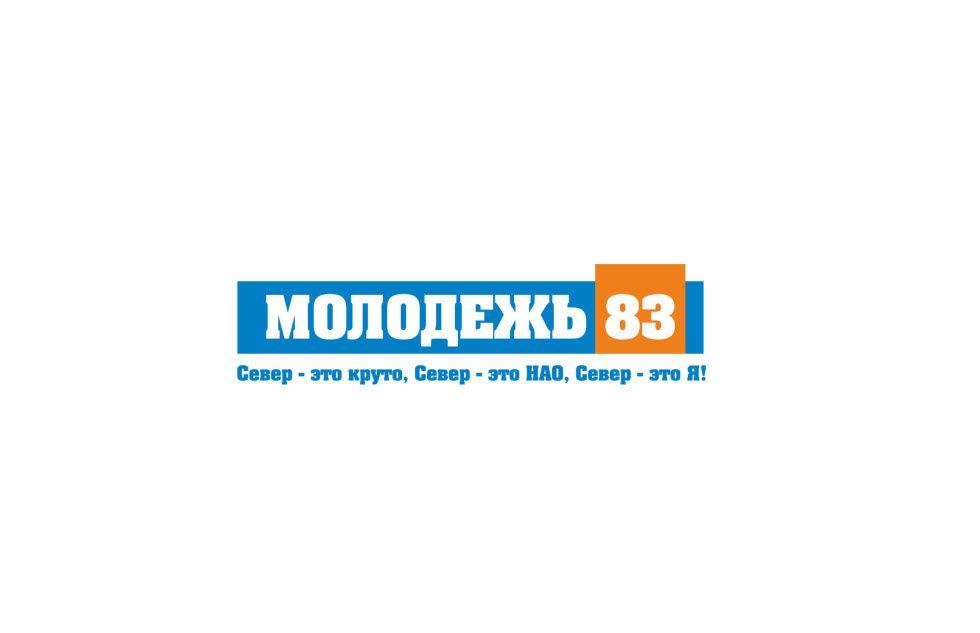 Логотип Моложедь Ненецкого автономного округа - дизайнер lum1x94