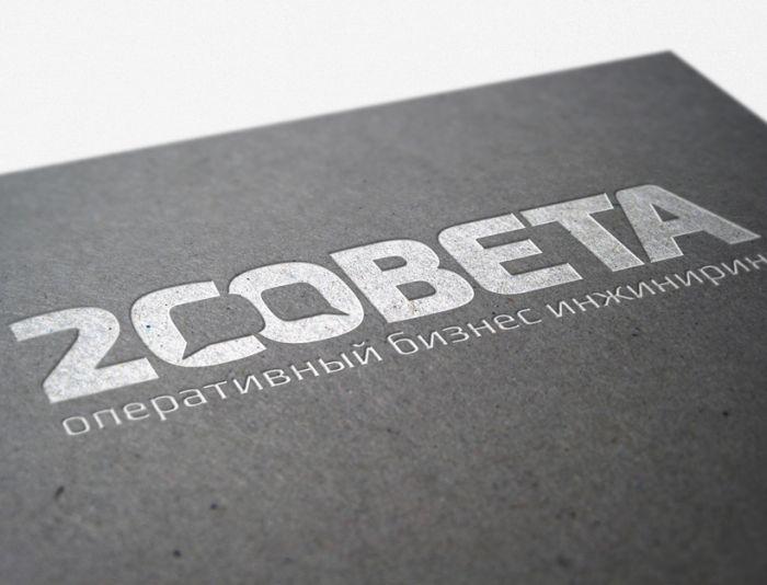 Фирменный стиль для ДваСовета - дизайнер yaroslav-s