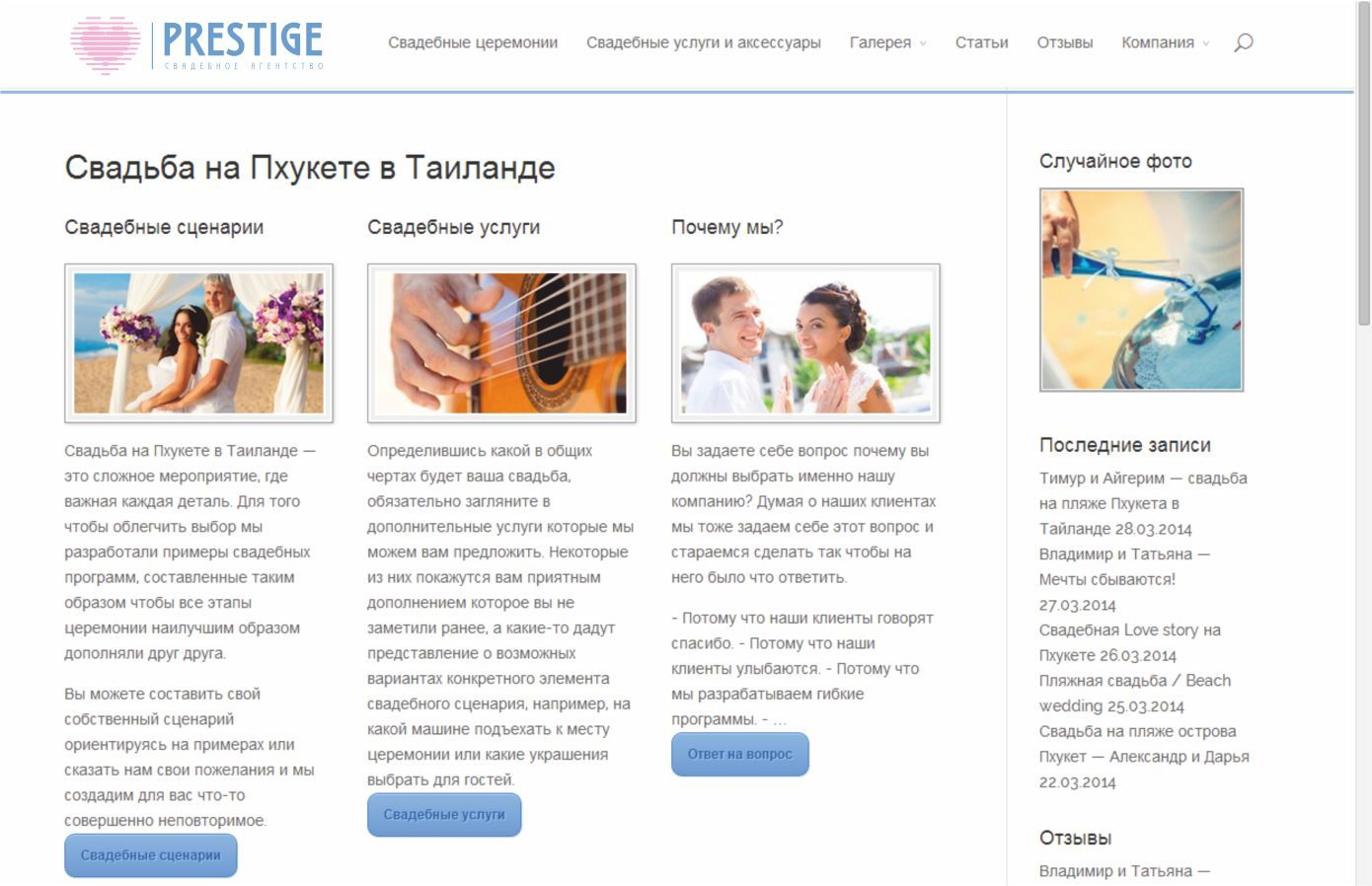 Логотип для свадебного агентства Prestige - дизайнер GAMAIUN