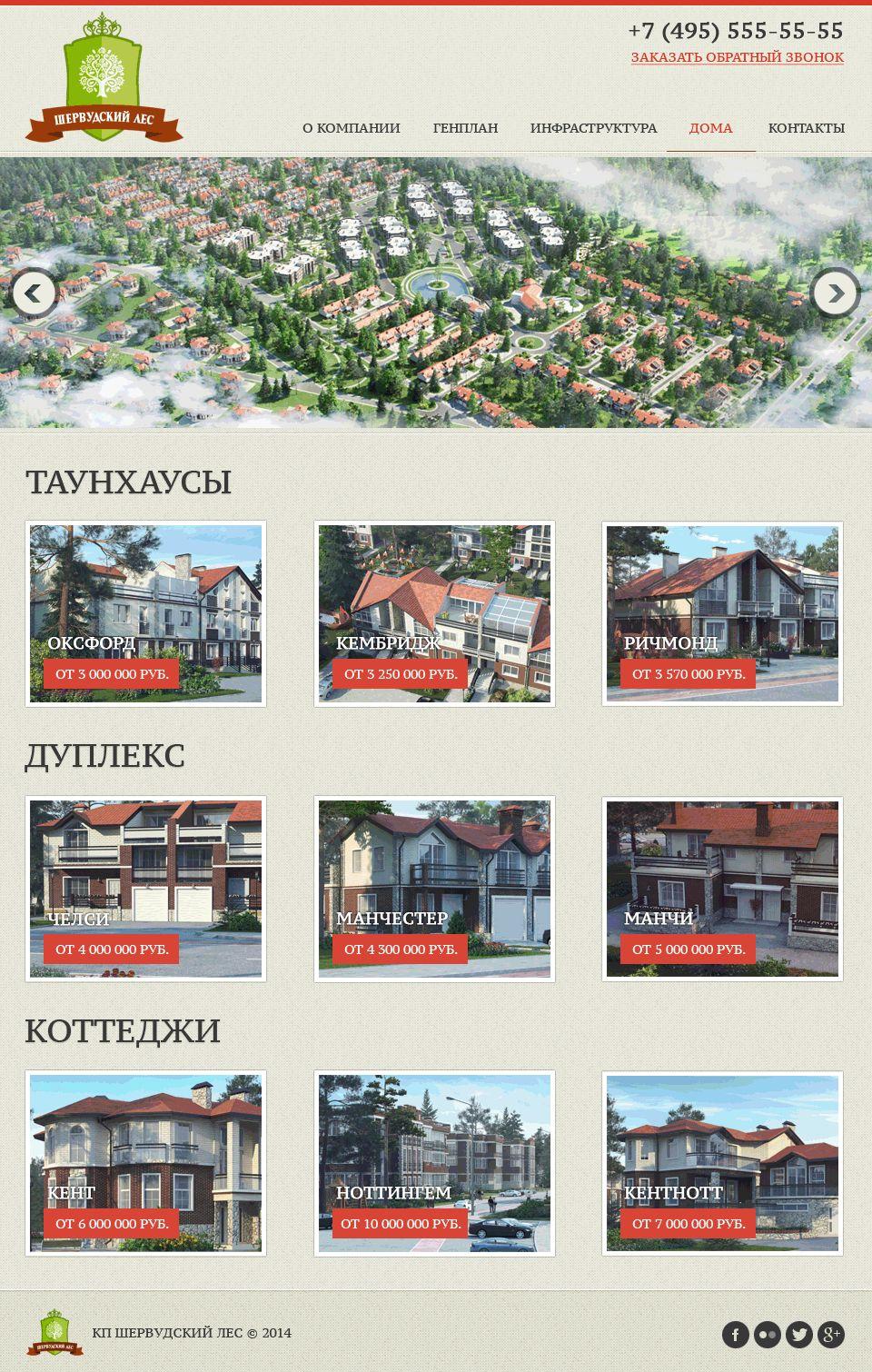 Сайт КП Шервудский Лес - дизайнер alex-dyak42