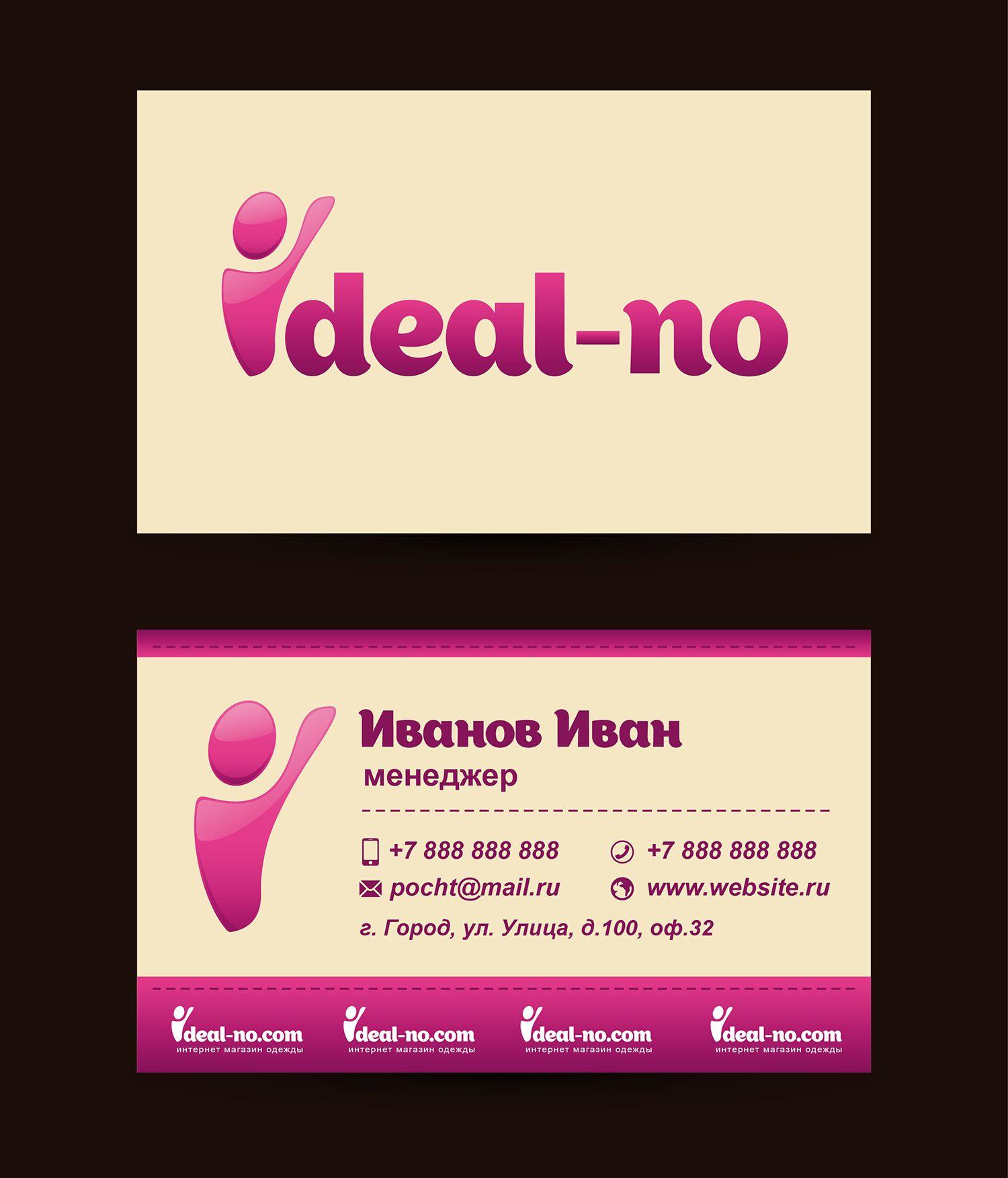 Логотип ideal-no.com - дизайнер valeriana_88