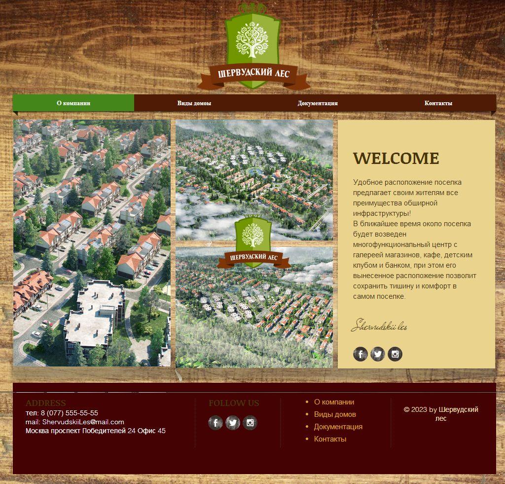 Сайт КП Шервудский Лес - дизайнер Denis_Koh
