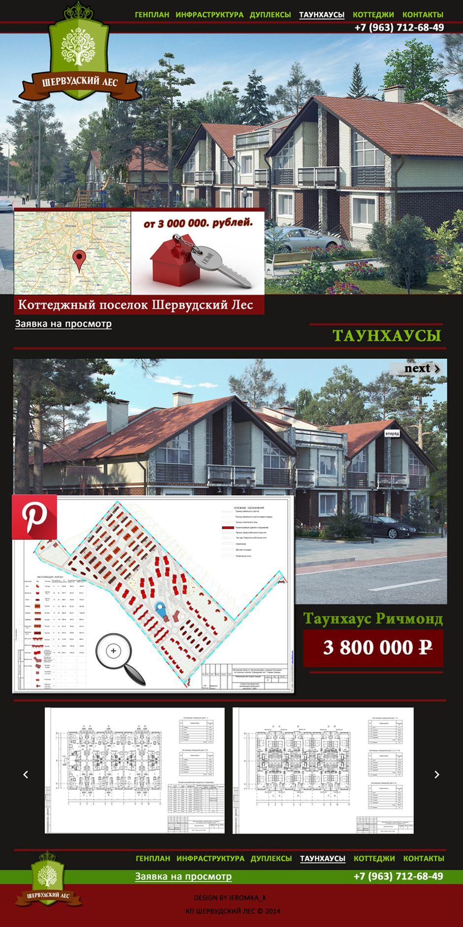 Сайт КП Шервудский Лес - дизайнер ieromka