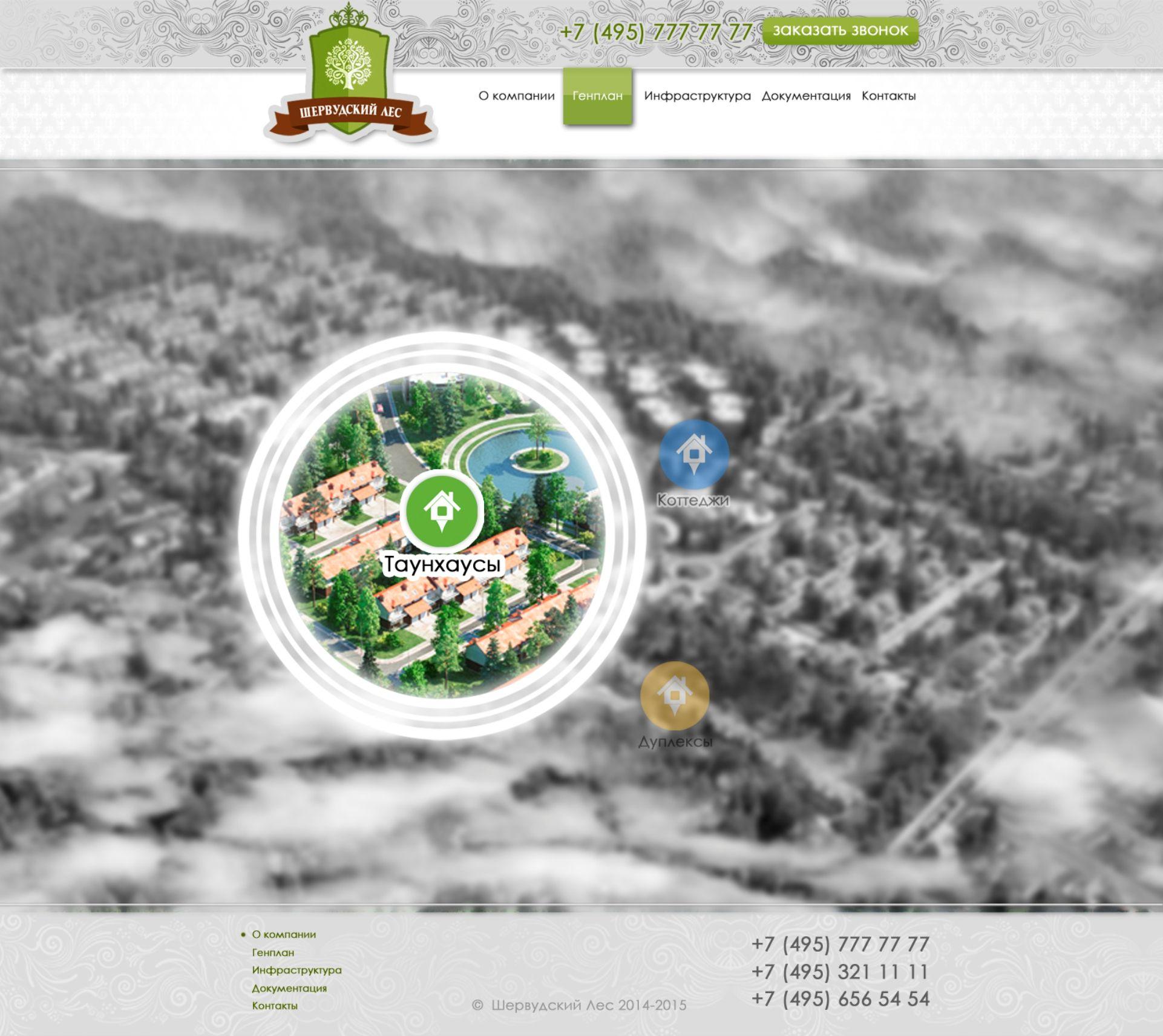Сайт КП Шервудский Лес - дизайнер DDesign2014
