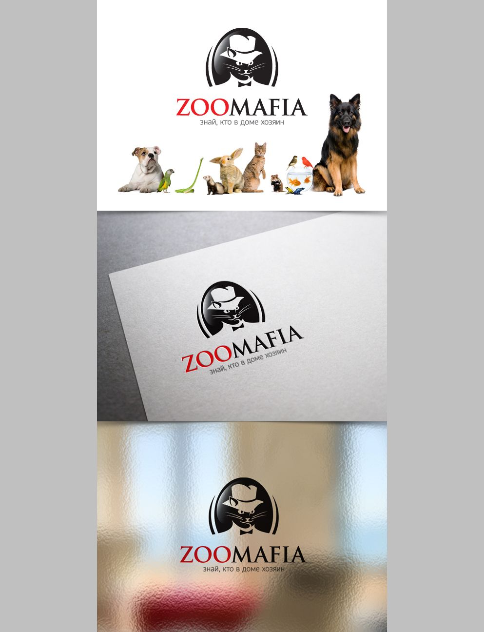 Логотип для интернет магазина зоотоваров - дизайнер irina-july2