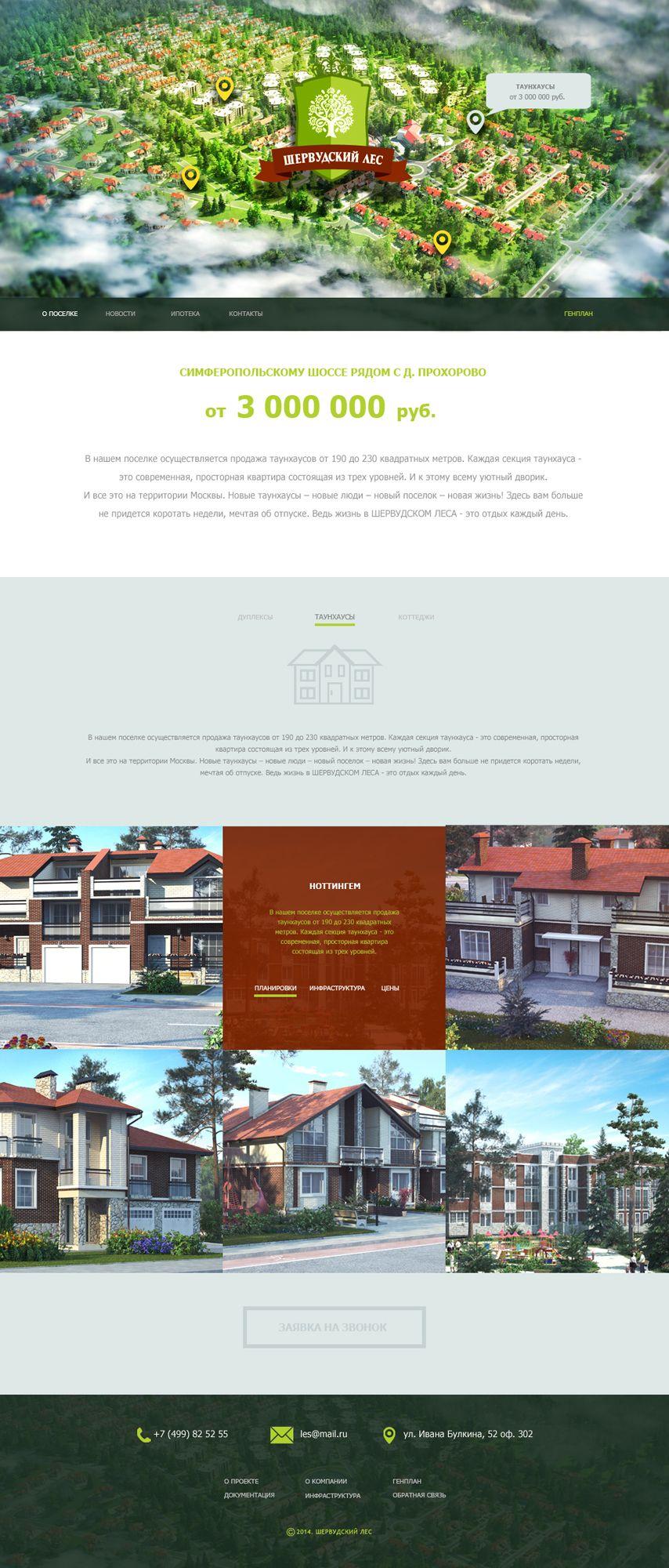 Сайт КП Шервудский Лес - дизайнер amkok