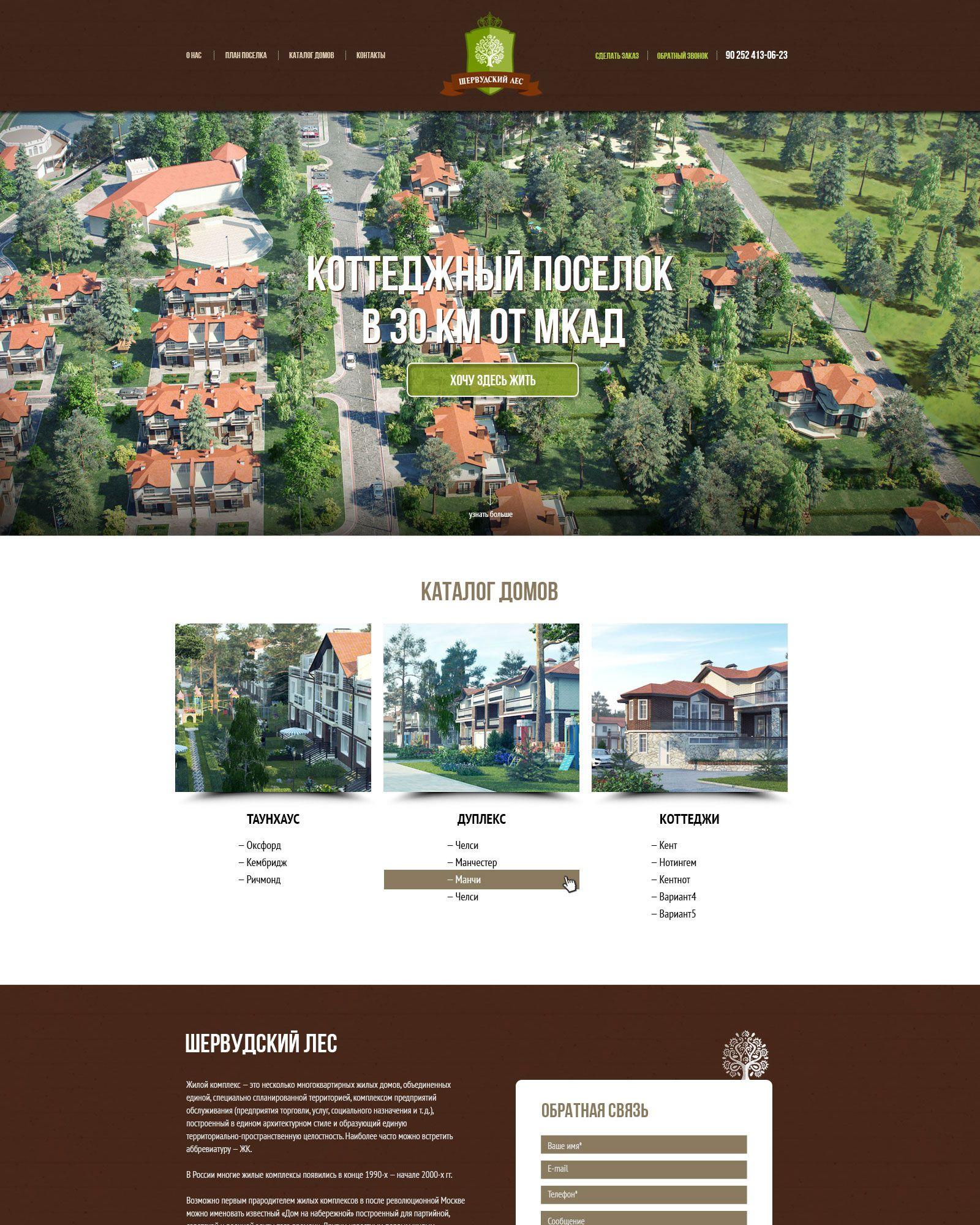 Сайт КП Шервудский Лес - дизайнер kvictoriau
