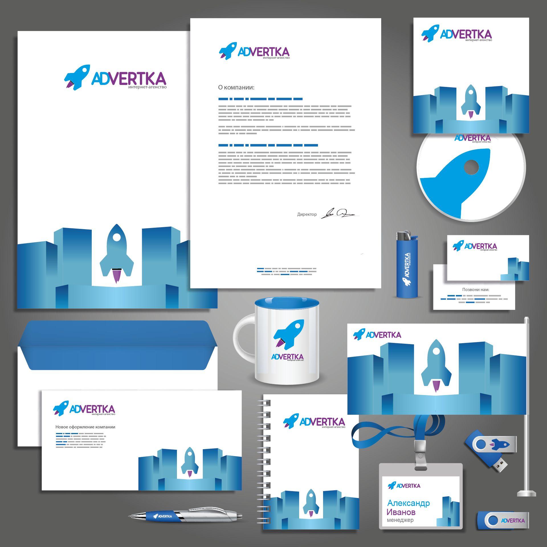логотип для интернет агентства ADvertka - дизайнер alpine-gold