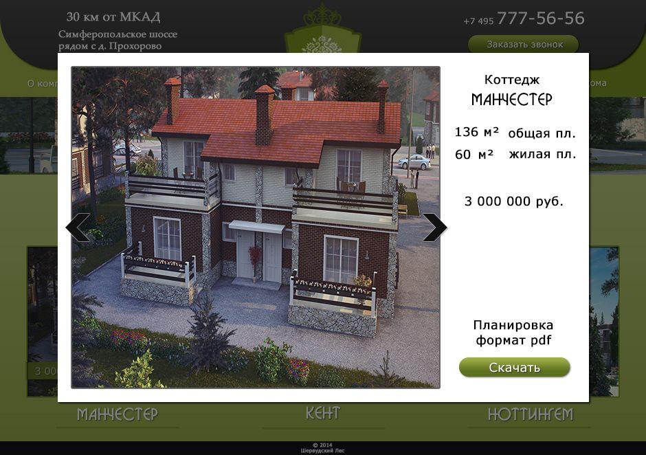 Сайт КП Шервудский Лес - дизайнер rodomantseva