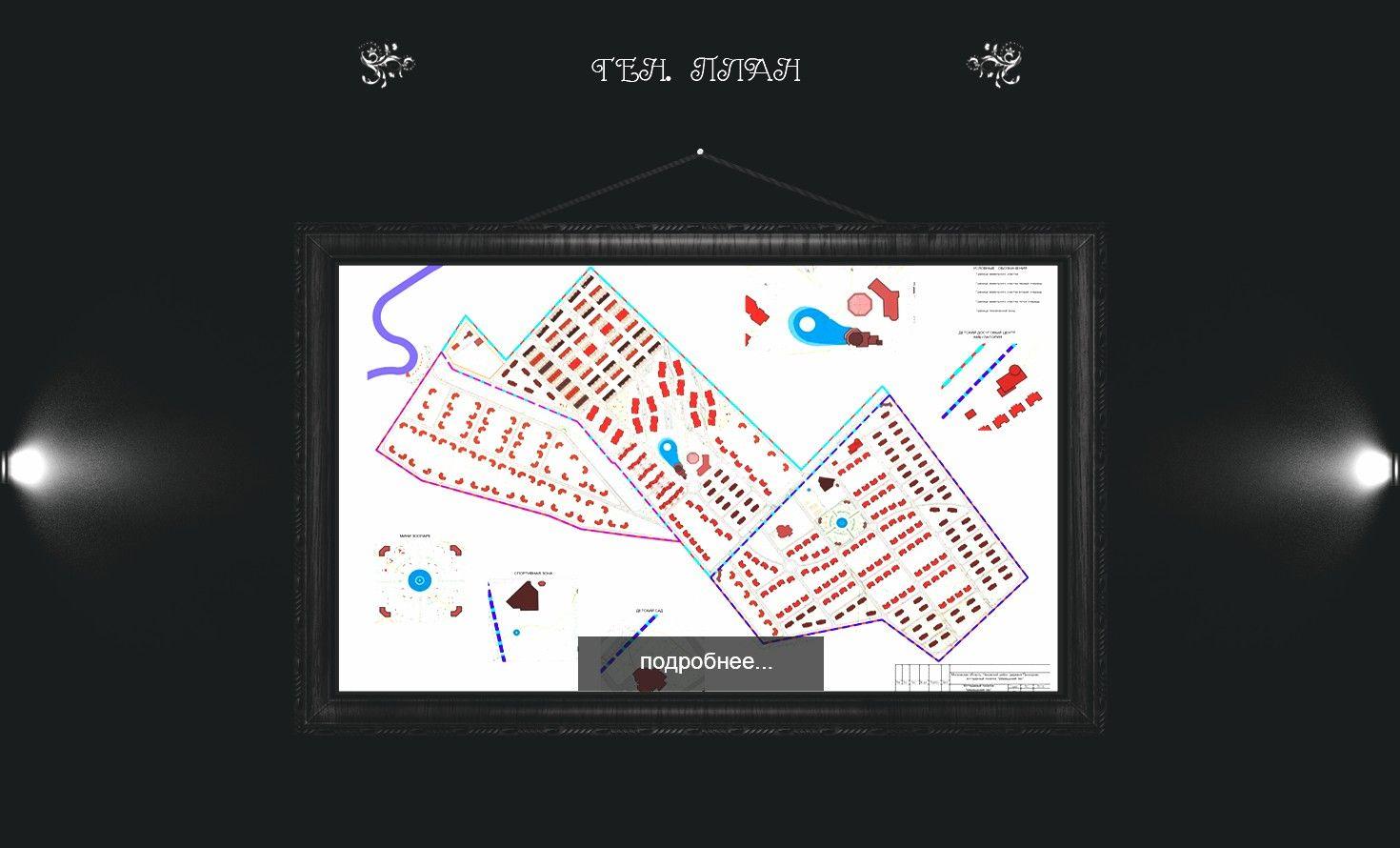 Сайт КП Шервудский Лес - дизайнер Armando11
