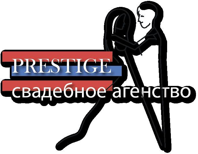 Логотип для свадебного агентства Prestige - дизайнер stanislove