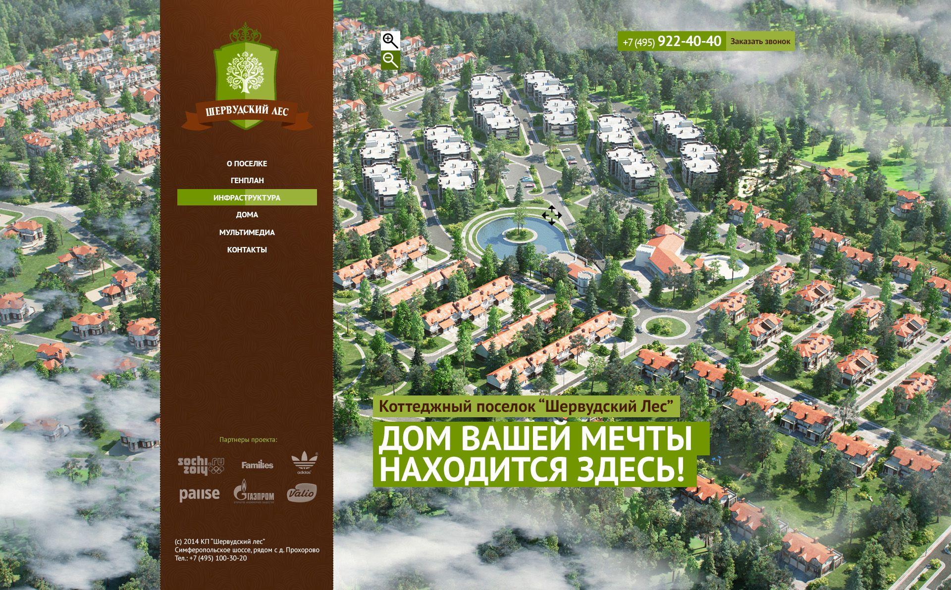 Сайт КП Шервудский Лес - дизайнер chapel
