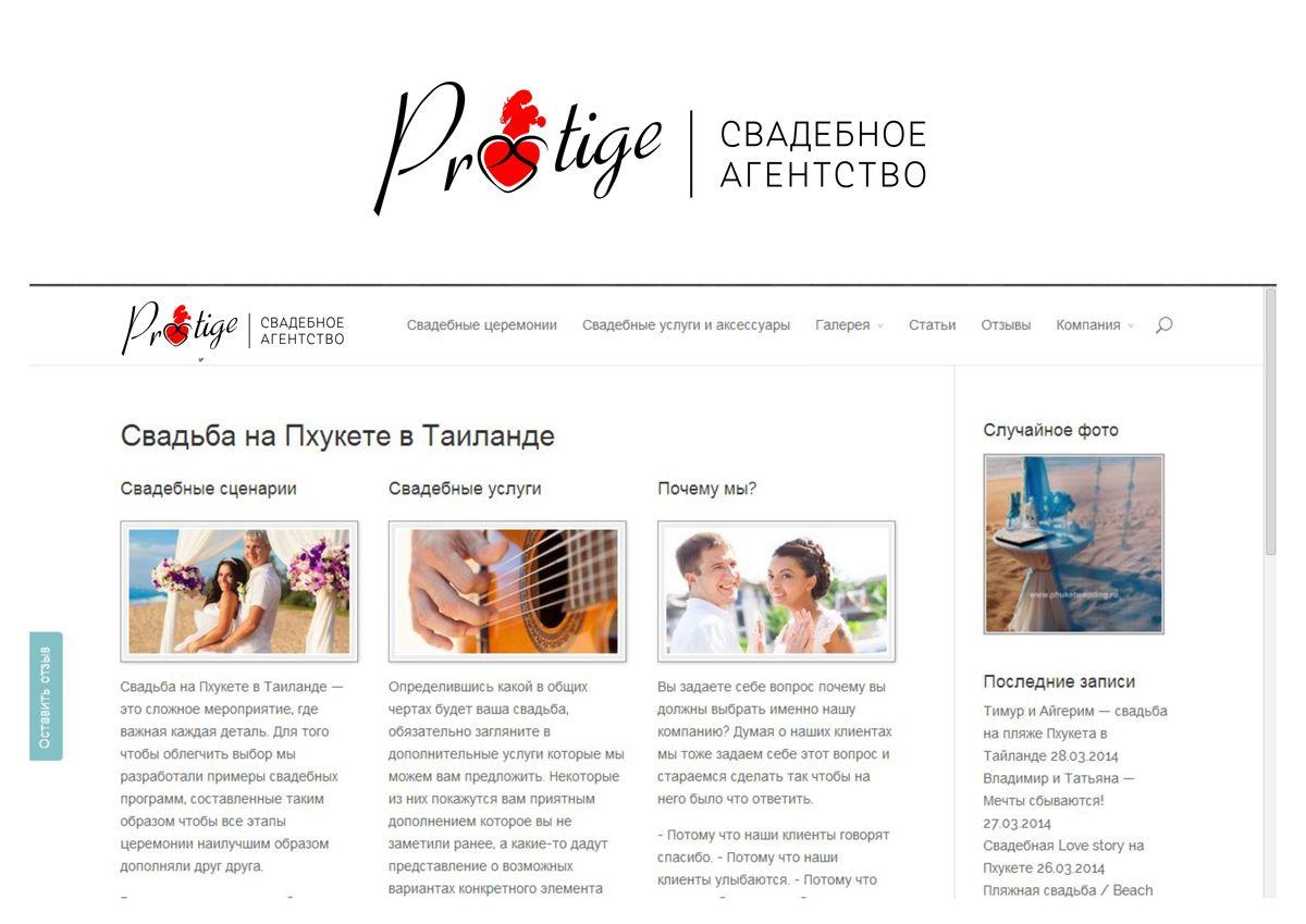 Логотип для свадебного агентства Prestige - дизайнер composter