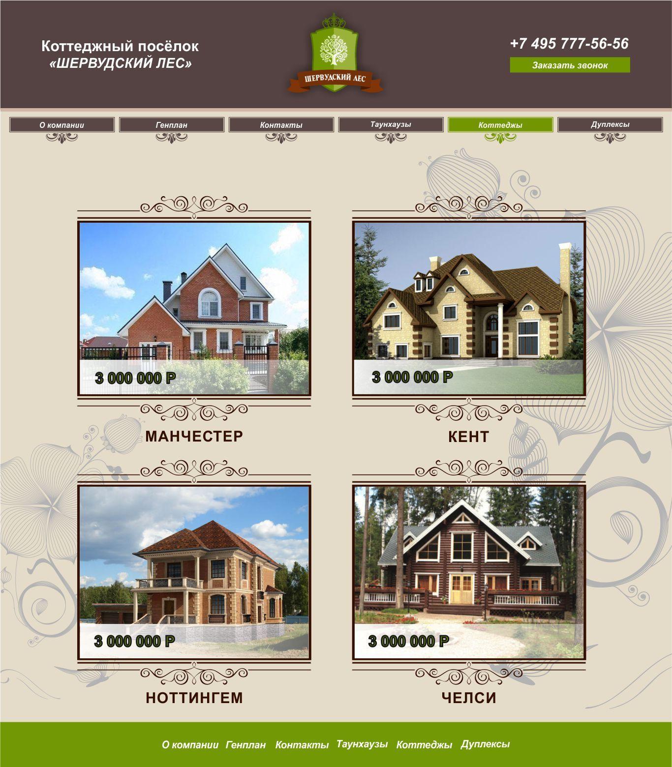 Сайт КП Шервудский Лес - дизайнер Azullin