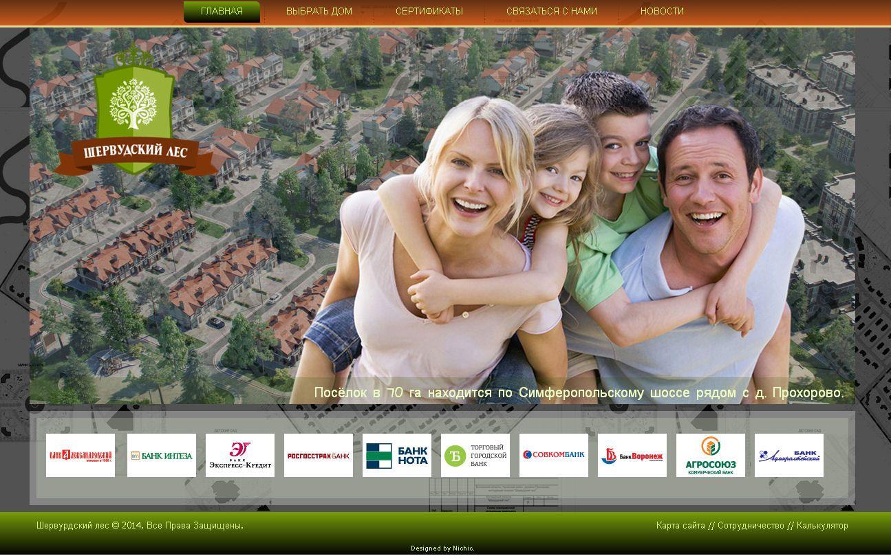 Сайт КП Шервудский Лес - дизайнер olga_r_b