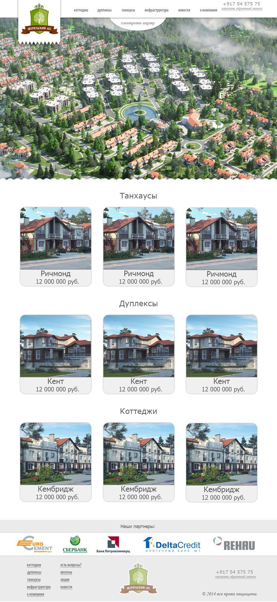 Сайт КП Шервудский Лес - дизайнер maxpetrov1