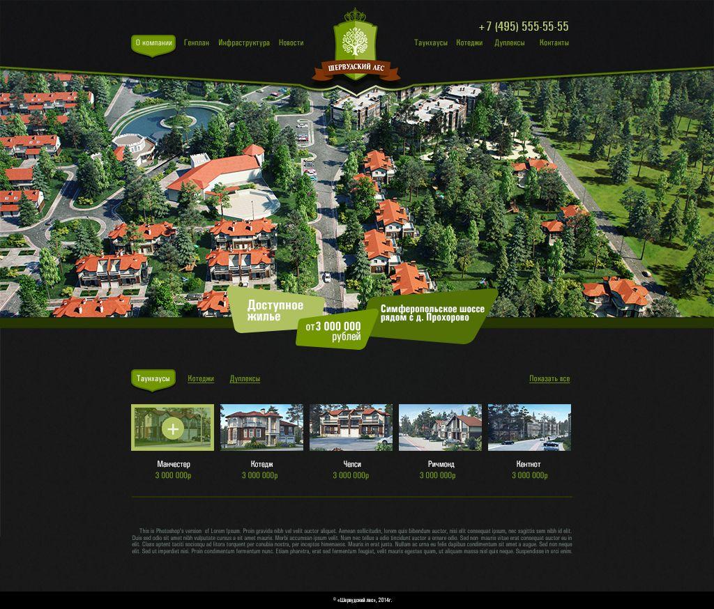 Сайт КП Шервудский Лес - дизайнер STAF