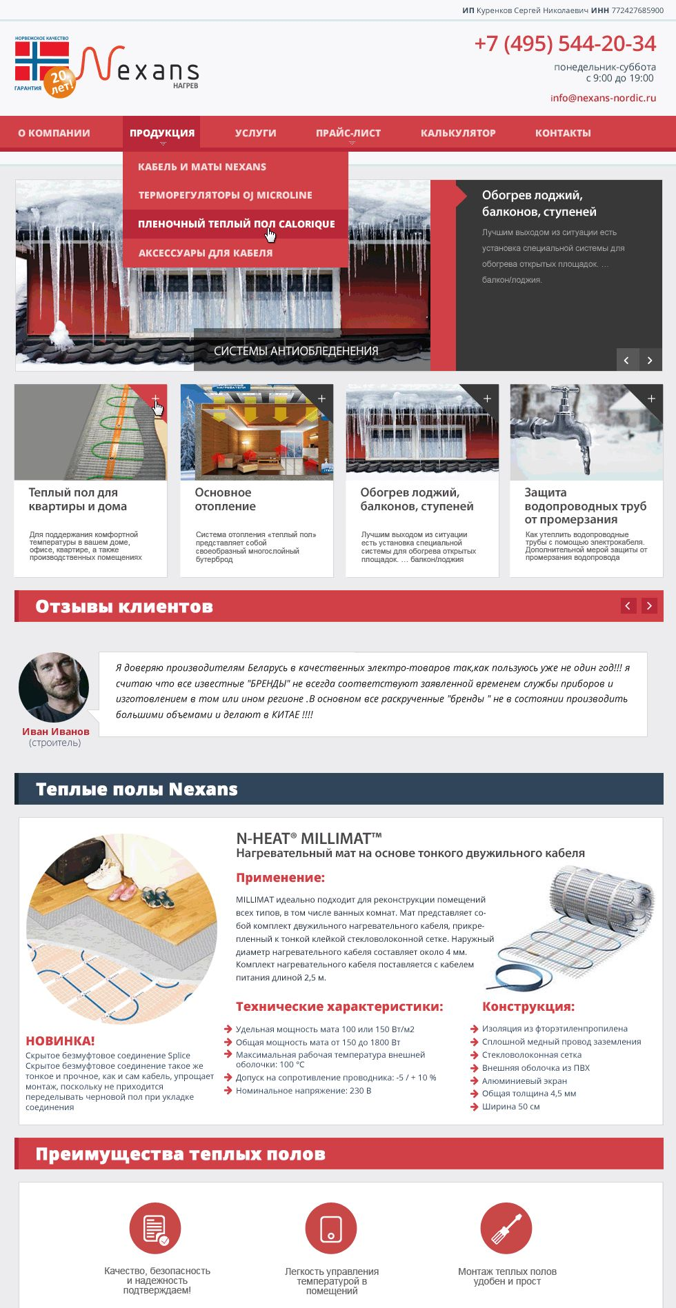 Редизайн главной страницы «Теплые полы» - дизайнер alex-dyak42