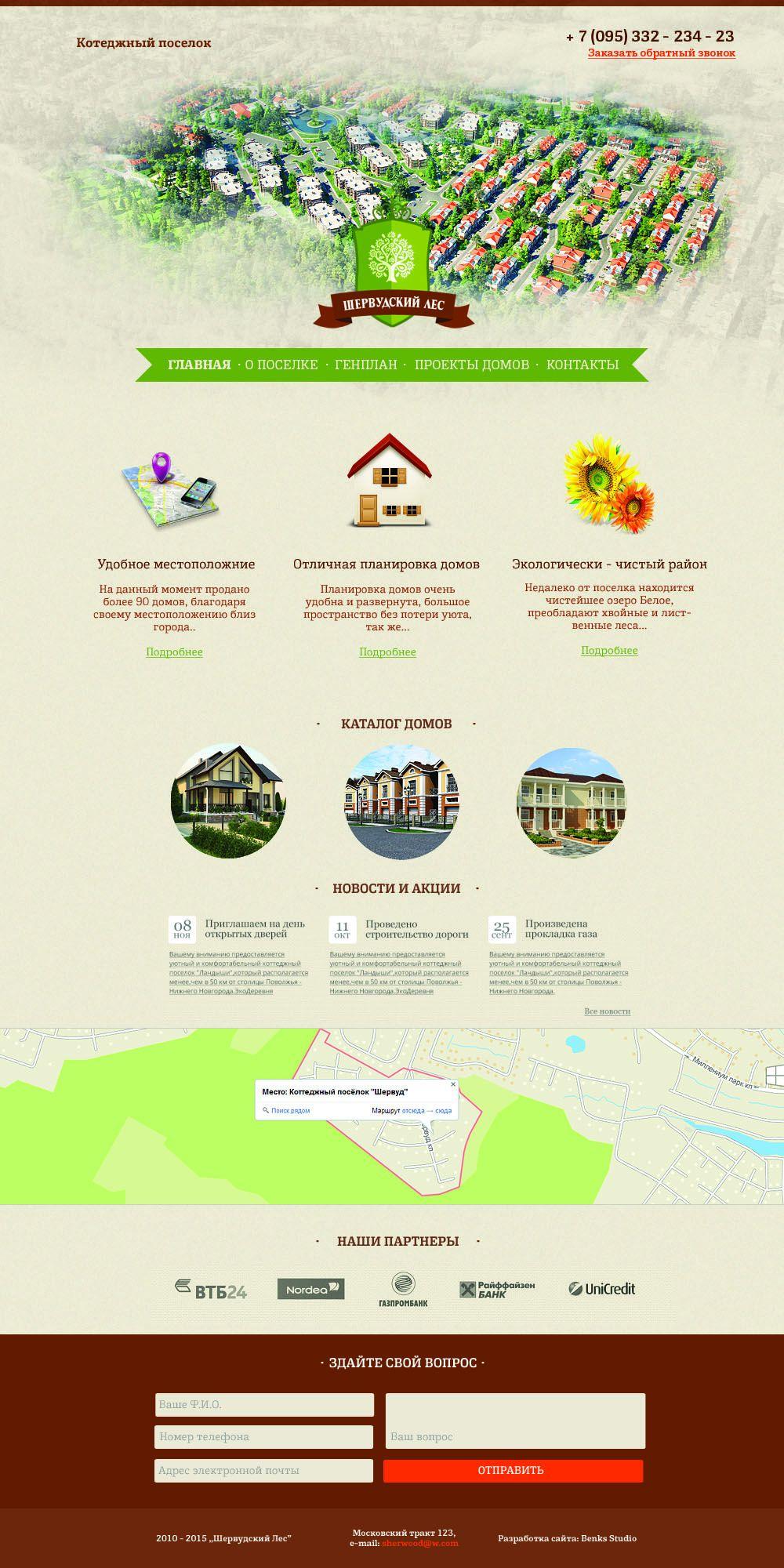 Сайт КП Шервудский Лес - дизайнер benks