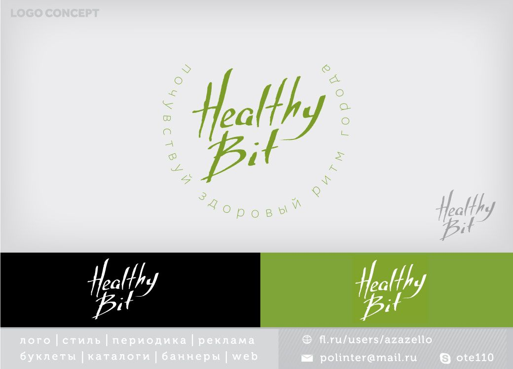 Healthy Bit или Healthy Beet - дизайнер azazello