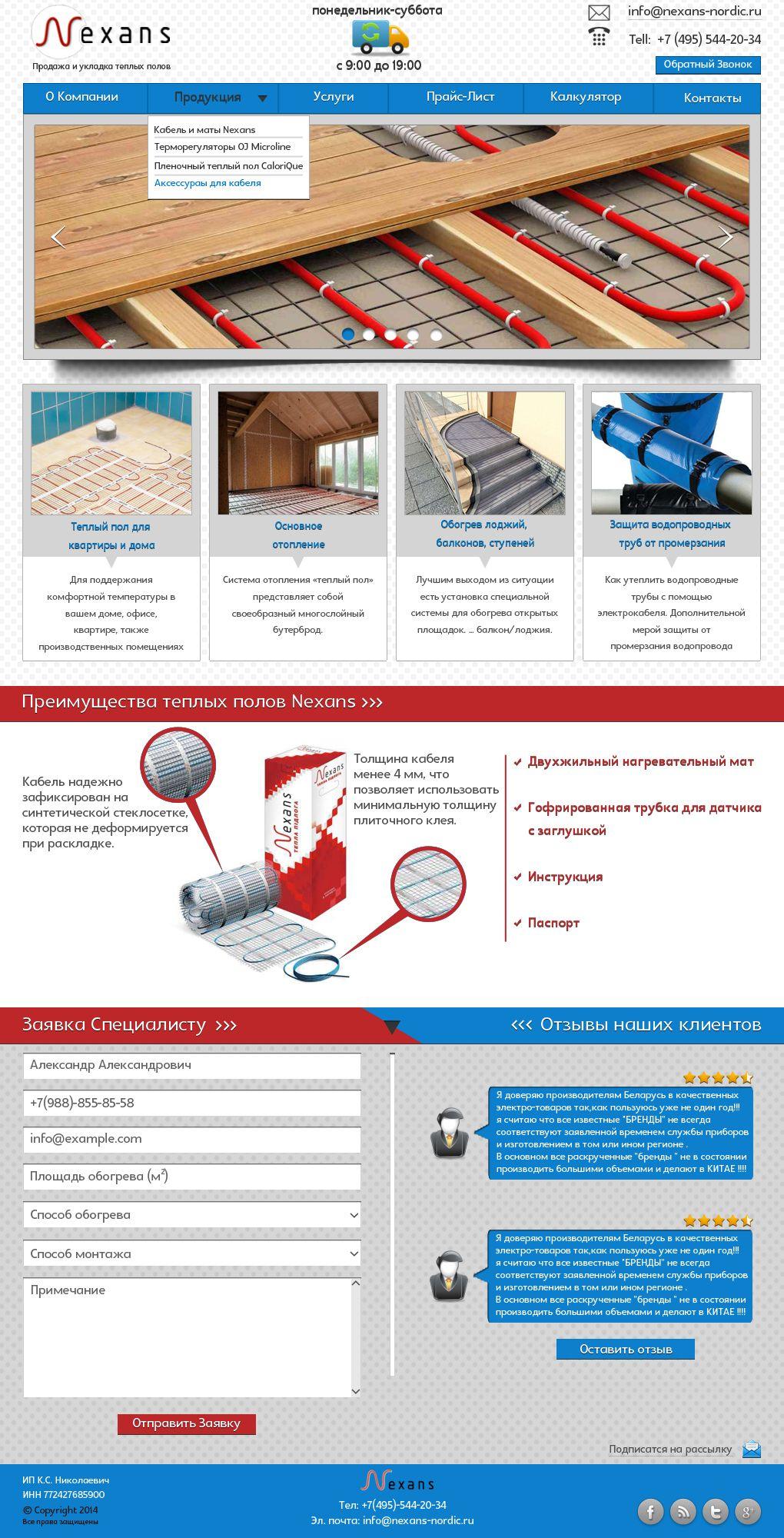 Редизайн главной страницы «Теплые полы» - дизайнер VaheMatosyan
