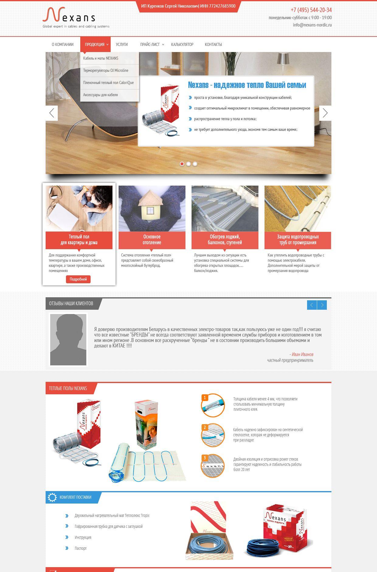 Редизайн главной страницы «Теплые полы» - дизайнер Coneenoc
