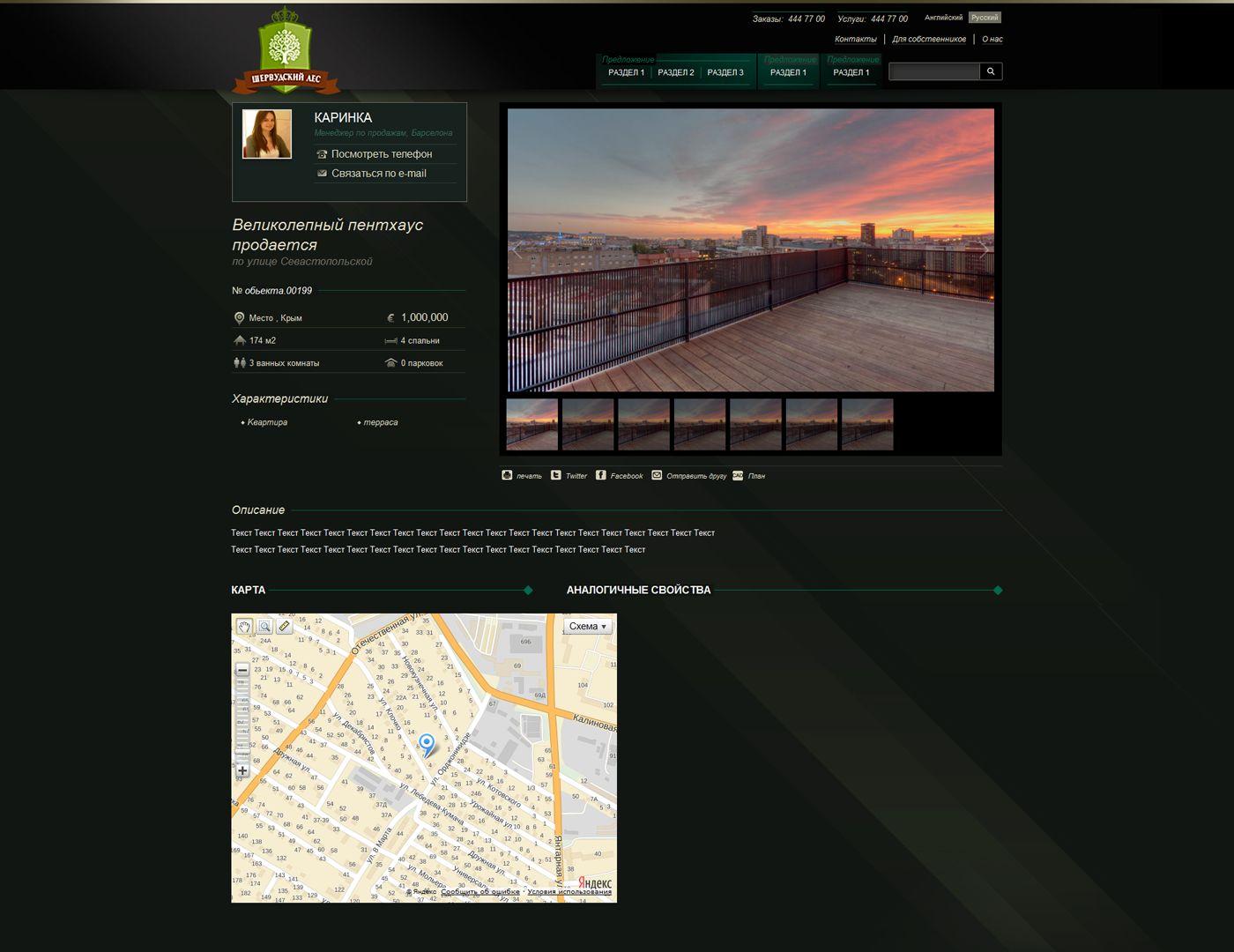 Сайт КП Шервудский Лес - дизайнер axlasher