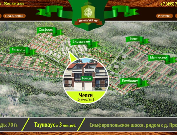 Сайт КП Шервудский Лес - дизайнер yula