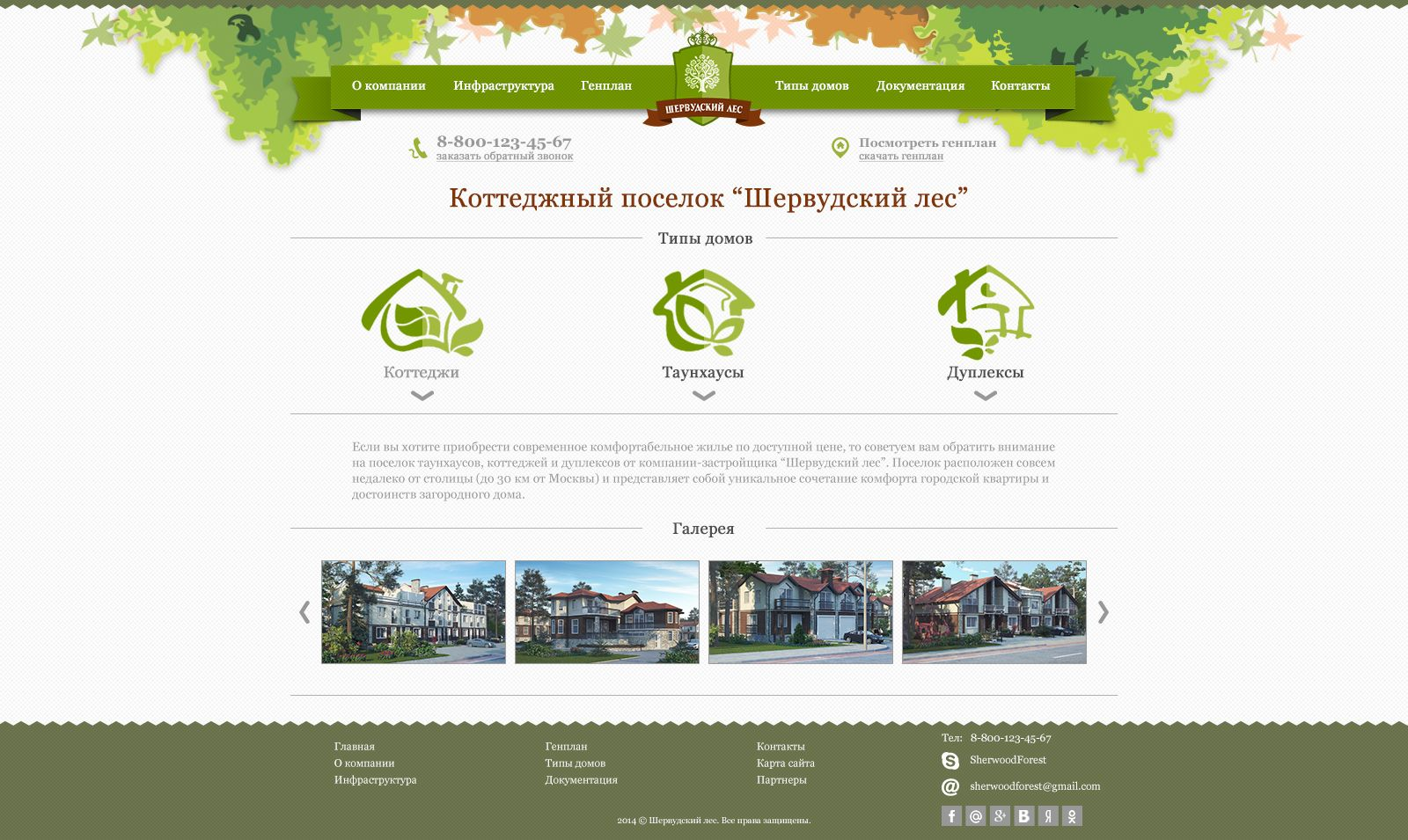 Сайт КП Шервудский Лес - дизайнер Alexorekhvo