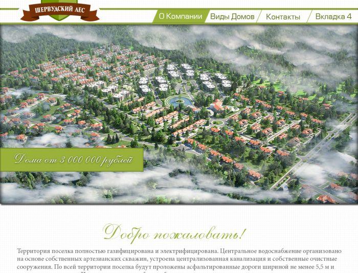 Сайт КП Шервудский Лес - дизайнер Demensky