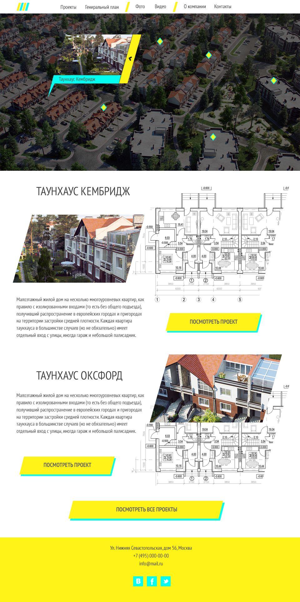 Сайт КП Шервудский Лес - дизайнер Yaroslava