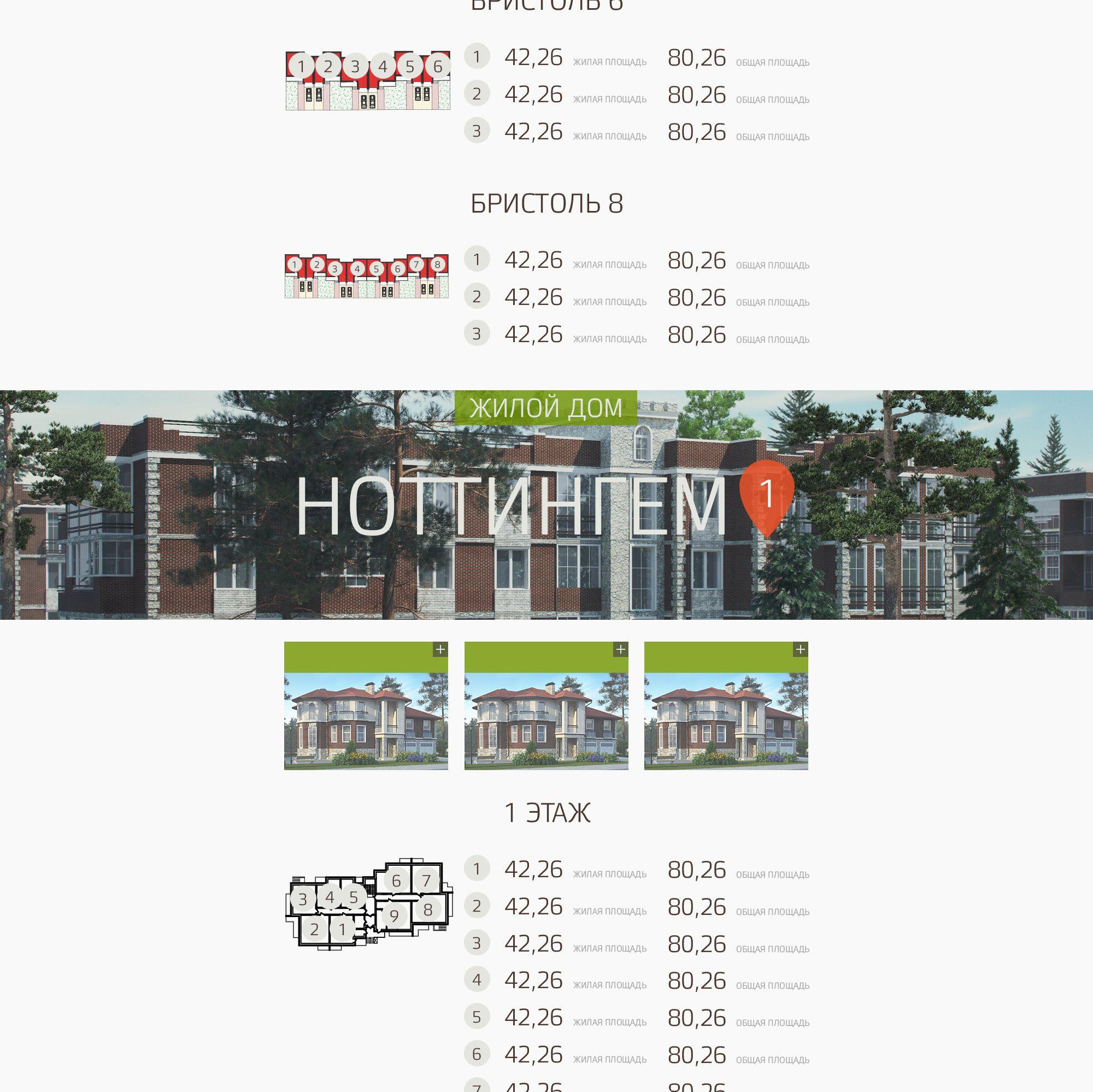 Сайт КП Шервудский Лес - дизайнер liss8