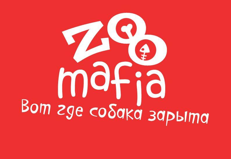 Логотип для интернет магазина зоотоваров - дизайнер georassvet