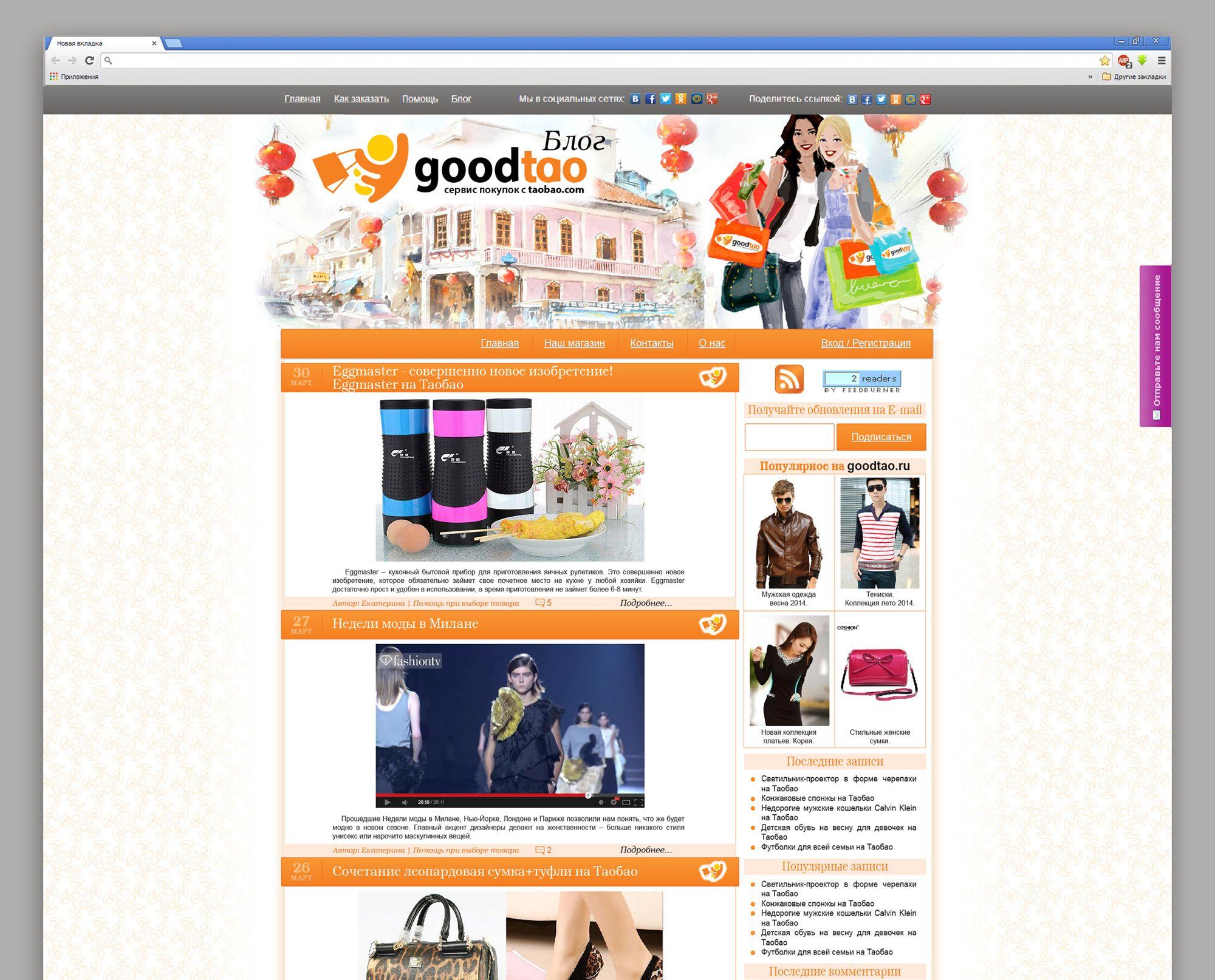 Дизайн для блога - дизайнер SKVision