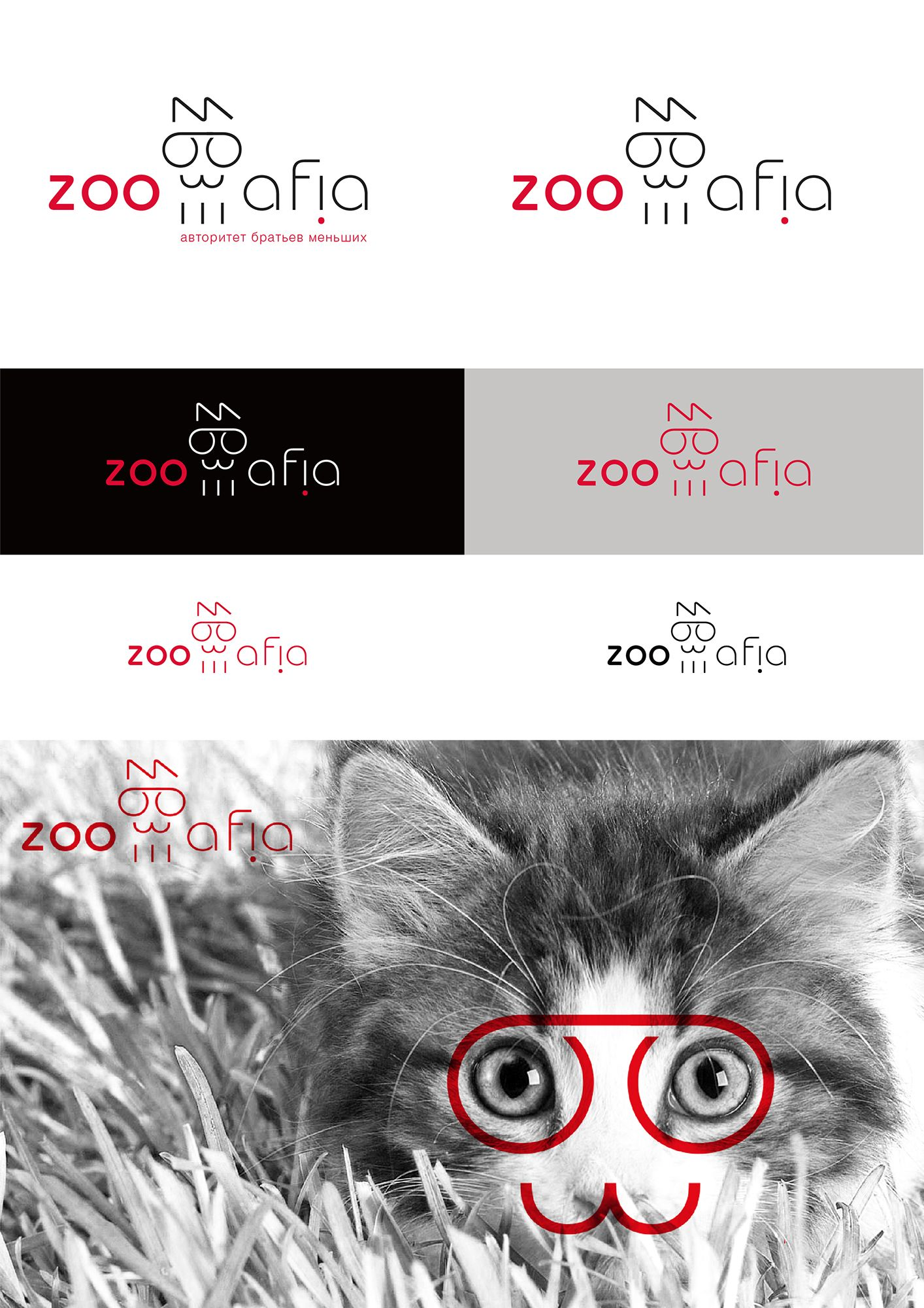 Логотип для интернет магазина зоотоваров - дизайнер Mymyu