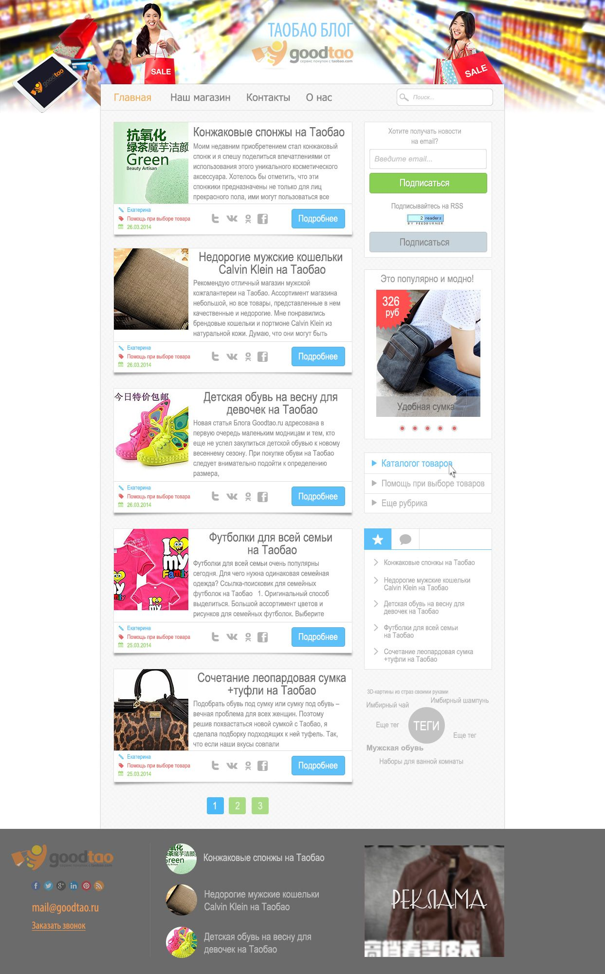 Дизайн для блога - дизайнер Valbars